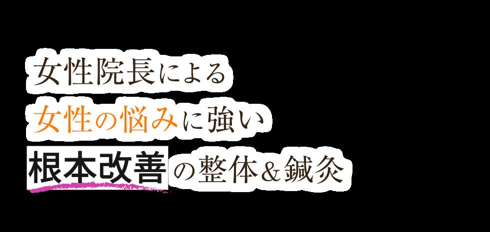 世田谷区の整体なら「整体&鍼灸サロン ~彩(アヤ)~」 メインイメージ