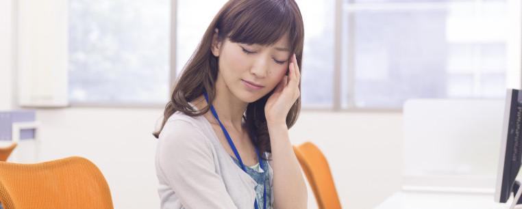 不眠・頭痛